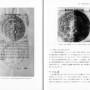 Horst Bredekamp: Galilei Der Künstler. Der Mond. Die Sonne. Die Hand, Sangyo Tosho,Tokyo 2012